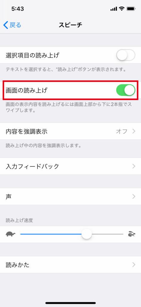 iPhone説明画面