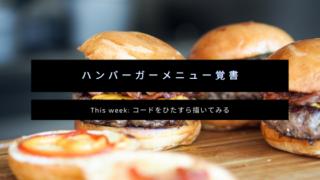 ハンバーガーメニュー コード